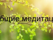 meditatsioon rus (1)